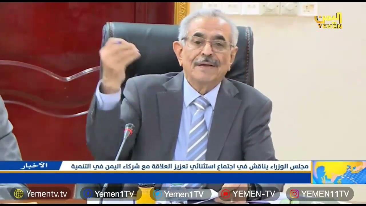 Photo of مجلس الوزراء يناقش في اجتماع استثنائي تعزيز العلاقة مع شركاء اليمن في التنمية