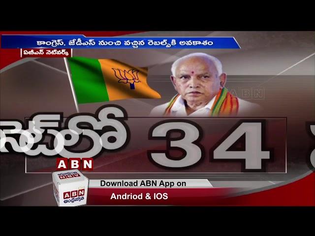 Focus On BJP Cabinet Expansion Heats Up Politics In Karnataka   ABN Telugu