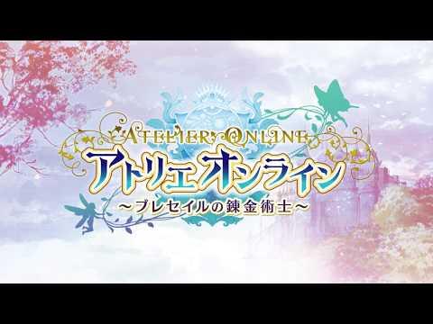 『アトリエ オンライン ~ブレセイルの錬金術士~』「東京ゲームショウ2017」に映像出展決定!