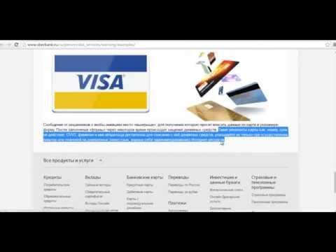 Сбербанк онлайн -  как обезопасить себя от мошенников