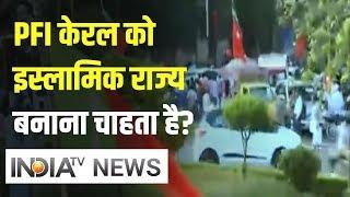 PFI केरल को पूरी तरह इस्लामिक राज्य बनाना चाहता है? | IndiaTV News
