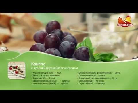 Канапе с куриной грудкой и виноградом  «По-петелински»