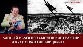 Алексей Исаев про Смоленское сражение и крах стратегии блицкрига