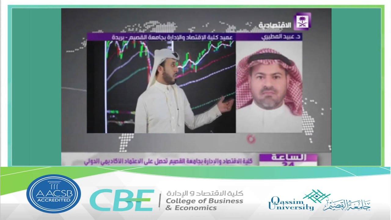 كلية الاقتصاد والإدارة بجامعة القصيم تحصل على الاعتماد الاكاديمي الدولي Aacsb Youtube
