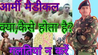 Indian army medical test full details, army medical me kya check hota h #informativehks