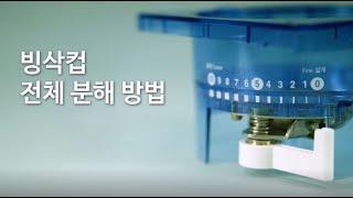 스노우맨빙삭기(SM-300)_2020빙삭컵 전체 분해 …