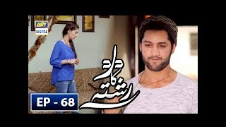 Dard Ka Rishta Episode 68 - 31st July 2018 - ARY Digital Drama
