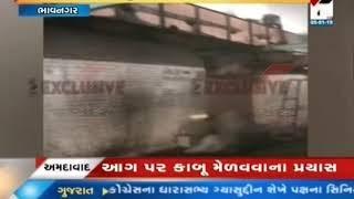 Bhavnagar: Factory fire in Talaja ॥ Sandesh News TV