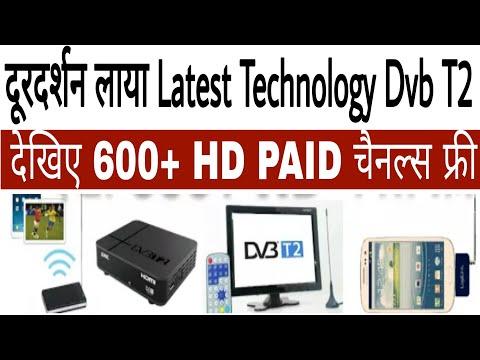 DVB T2 REVIEW | DVB T2 INDIA | 600+ HD CHANNELS | DVB T2 DONGLE | DVB T2 STB | DVB T2 TECHNOLOGY