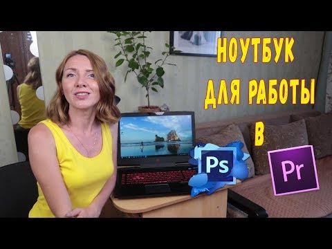 Ноутбук для монтажа видео и работы в фотошопе . HP Omen 17-ANO33UR