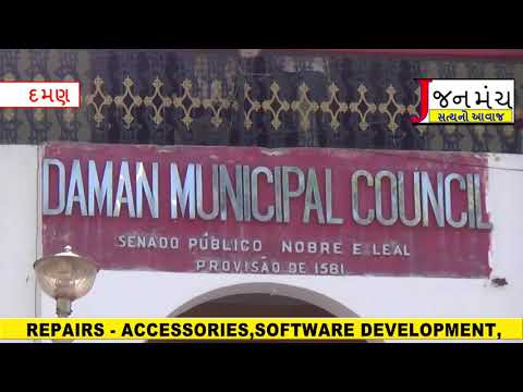Daman municipal council regulation