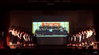 2016 香島中學第七十屆畢業典禮 節目表演 (A)