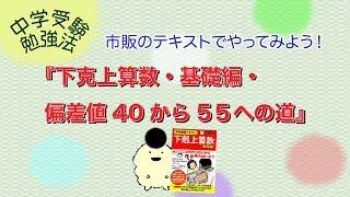市販のテキストを使ってやってみよう! ☆今回ご紹介するテキスト☆ 産經...