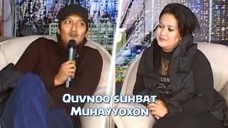 Quvnoq suhbat - Muhayyoxon Tojimatova bilan | Кувнок сухбат - Мухайёхон Тожиматова билан
