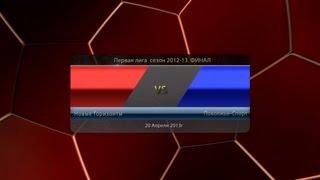 Финал.Первая Лига. Новые Горизонты 1:1 (0:3 д.в.) Поволжье Спорт