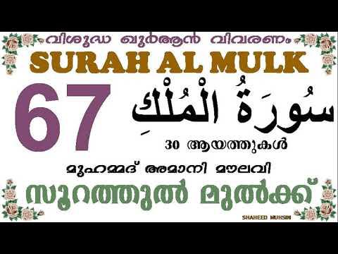 Sura Al Mulk 67 (MUHAMMAD AMANI MOULAVI THAFSEER)