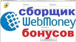 СБОРЩИКИ БОНУСОВ WM ЗА 2009Г СКАЧАТЬ БЕСПЛАТНО