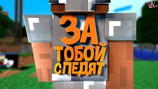За тобой следят ( Minecraft / Raft / CS GO / SBM )