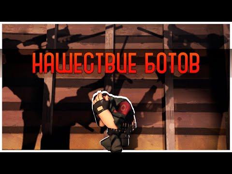 Они Убивают Игру! Нашествие Ботов в Team Fortress 2!