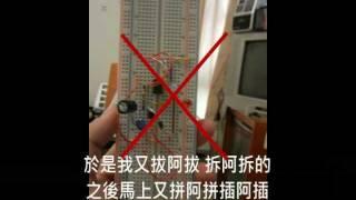 【菜喳】電子實驗小專題--期末報告 thumbnail