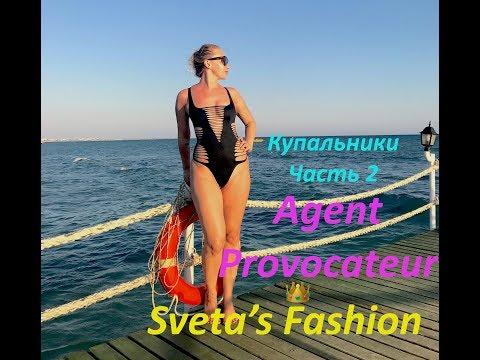 Agent Provocateur Swimwear 🌴/ купальники: размер, примерка💕