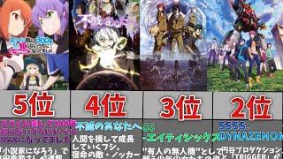 今見るべき2021年新作アニメランキングtop15【ランキング/比較】