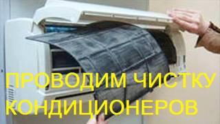 Установка кондиционеров, ремонт и обслуживание Москва(, 2013-03-01T09:17:30.000Z)