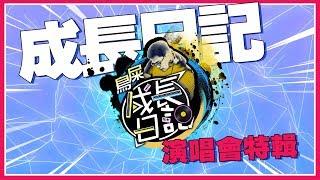 《成長日記-鳥屎DJ篇》宅粉Fan Party演唱會紀錄u0026企劃回顧