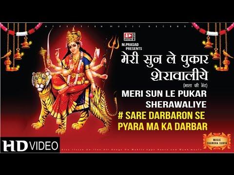 Navratri Bhajan : Meri Sun Le Pukar Sherawaliye | Jahan Raat Din Barse Gagan Se | Mata Ki Bhentein