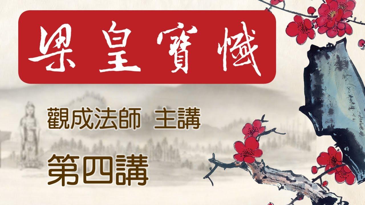 [Cantonese] 梁皇寶懺 - 觀成法師主講 第四講 (全七講)