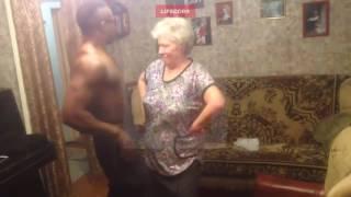 Стриптиз для бабули из Курска
