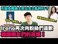 Irene再次向粉絲們道歉 韓國網友們的反應!/引起各國迪士尼公主之亂的IU?|DenQ