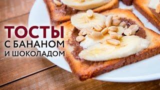 ОК.Завтрак –  Тосты с бананом и шоколадом