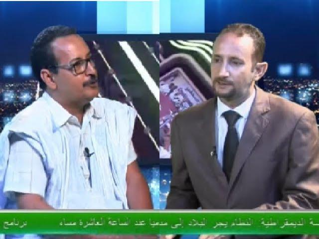 برنامج الحدث الأبرز مع جدن ولد ديده أحد الصحفيين الذين تم استجوابهم مؤخرا - قناة الوطنية