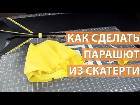 Как сделать парашют из скатерти