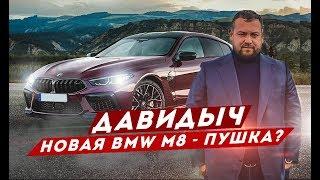дАВИДЫЧ - НОВАЯ BMW M8 / ПУШКА ИЛИ НЕТ?