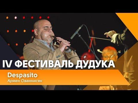 Армен Ованнисян  - Despasito (автор Луис Фонси)    IV Фестиваль дудука в Кремле