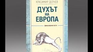 ''Духът на Европа'' от проф. Красимир Делчев