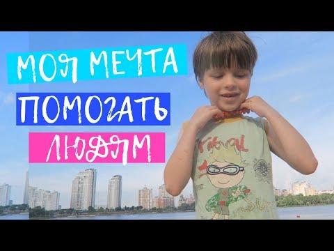 Интервью с самым добрым ребенком. Провокационные Вопросы на Ведалайф