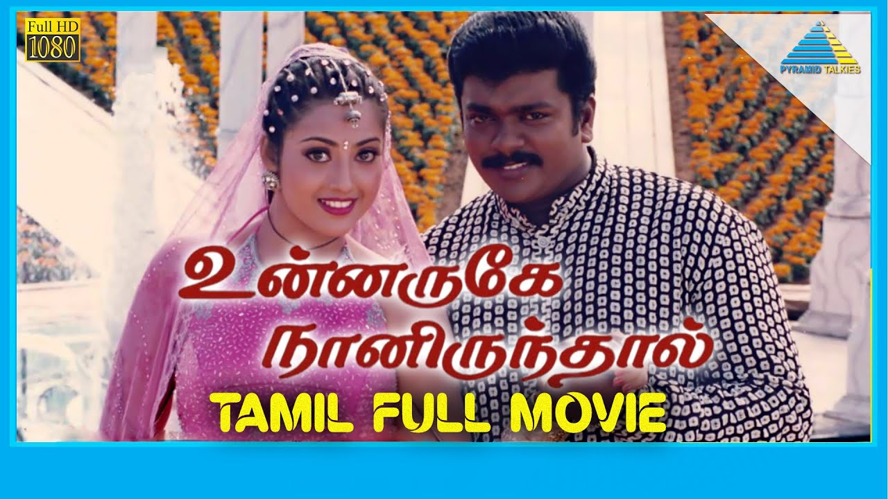 Download Unnaruge Naan Irundhal (1999) | Full Movie | R. Parthiban | Meena | Vadivelu | (Full HD)