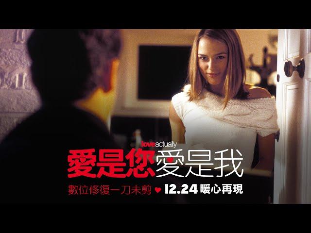 12.24《愛是您・愛是我》一刀未剪數位修復版 感動重返大銀幕