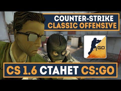 Как поиграть в counter strike classic offensive steam global