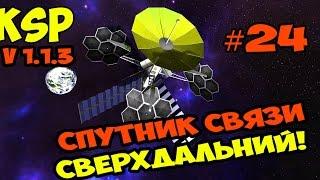 Запускаем спутник дальней связи! // Kerbal Space Program 1.1.3 - Карьера №24(Спасибо за лайки и подписку! Новое видео каждый день! Подписывайся! http://goo.gl/CzdOBj Группа в Vk: http://vk.com/brutalwylp..., 2016-07-22T13:38:04.000Z)