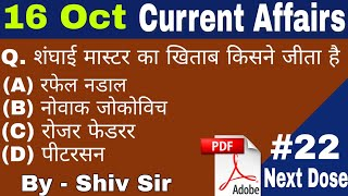 #14 October 2018 Current GK | Daily #Current Affairs | Current gk in hindi | Next Dose #22
