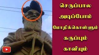 செருப்பால அடிப்போம் - மோதிக்கொள்ளும் கருப்பும் காவியும் - Periyar | MK Stalin | VCK