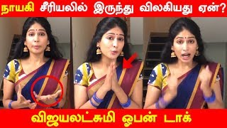 Why Releave From Nayagi Serial – Vijayalakshmi Open Talk