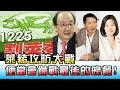 """萊豬攻防大戰 """"便當會""""備戰""""最後的晚餐""""! 國民大會 20201222 (2/4)"""