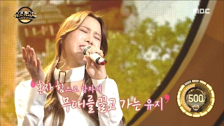 [Duet song festival] 듀엣가요제- Lee Yeonghyeon & Yu Ji, 'The Love That I Committed' 20170203