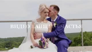 Свадебный день  Дмитрия и Полины