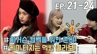 [WekiMeki 위키미키 모해?] EP21~EP24 몰아보기(ENG SUB)